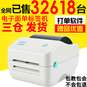 Xinye 450B electronic surface thermal printer single bar code label printer E express Po
