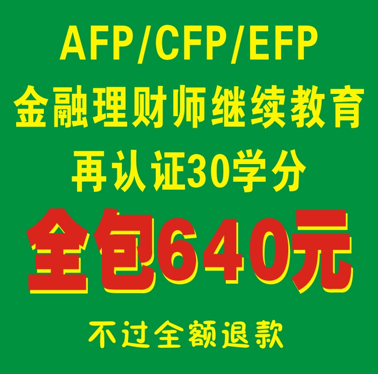 AFP/CFP/EFP vault network to continue education 30 class hours, is a certification