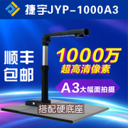 Jie Yu high shot instrument jyp1000a3 10 million pixel A3 format Newell star JYP103C scanner