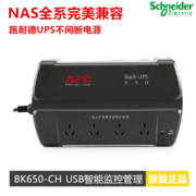 APC BK650-CH UPS 400W uninterruptible power supply automatic switch machine computer anti surge Quanguolianbao
