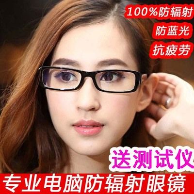 The new computer mirror Men and women general flat lens anti-fatigue anti-radiation flat goggles