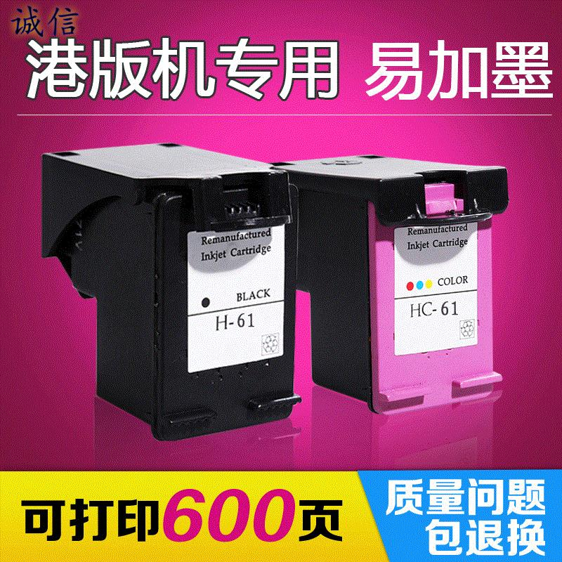 2017 for HP61 cartridges, Hong Kong Version, HP 15101010 Envy4500, 20502620 color black