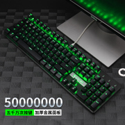 Mercedes really mechanical keyboard green black shaft shaft shaft Wrangler red chicken game cafes Internet cafes Miss peripherals shop