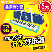 Hot selling spot SUZUKI/ SUZUKI organ 37 key students MX-37D mouth organ professional children's teaching