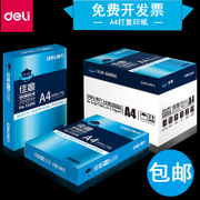 Effective A4 printing paper copy paper financial office supplies white 70g single package 80g FCL shipping 500 grams