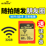 Easy to send wifi SD card 8g16g32g memory card SLR camera wireless memory card for Canon Nikon