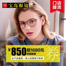 850 to reach 1680 yuan entity store glasses packages myopia frames for men and women with glasses glasses glasses