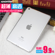 La iPad Mini protector delgado iPad mini2 protector de gel de Sílice 1mini3 Corea Mini