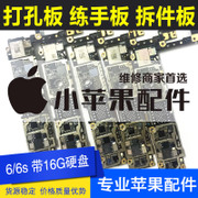 Apple iPhone6 6S 6 generation of perforated plate disassembly board scrap board small material broken parts of the main board of the board of the 7