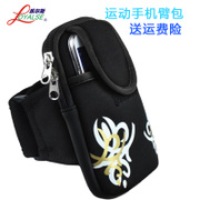 Mobile phone arm arm bag running HUAWEI 5S arm bag Apple 6S fitness 6P arm with outdoor equipment