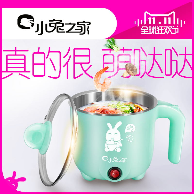 Small free home cartoon mini electric cooker electric cooker household electric skillet genuine couple multifunctional Hot pot