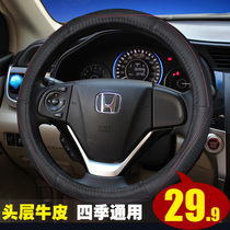 Leather car steering wheel covers-Honda xrv Feng Fei Fan bin zhiling competing gerui CRV civic accord Crown road