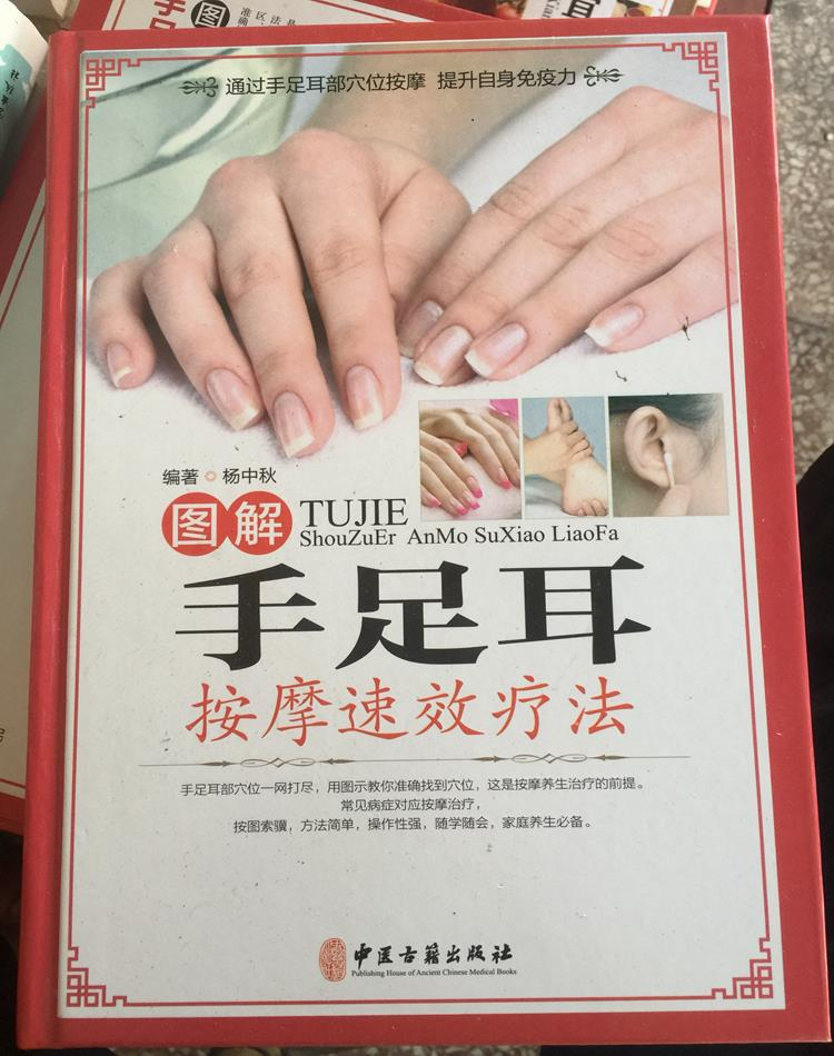 Spot genuine hand-foot simple massage rubbing ears pinch hands and feet common diseases prevention of traditional Chinese Medicine health books