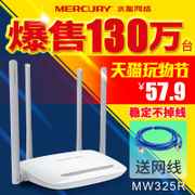 Mercury MW325R home wireless router WiFi Telecom broadband fiber wall Wang oil for wall