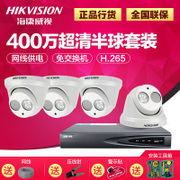 Hikvision 4 road 4 million network monitoring equipment set of 268 HD home Poe dome camera