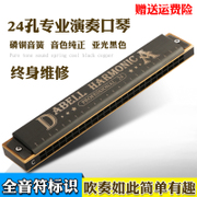 DABELL C adjust the 24 hole tremolo harmonica harmonica professional children learning teaching practice adult instruments
