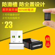 USB wireless network card driver free desktop laptop external portable WiFi receiver black apple mac