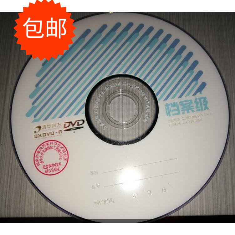 Tsinghua tongfang DVD file level burn plate blank single chip packaging DVD - r spot can open ticket