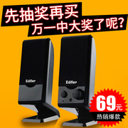 Edifier/ R10U USB saunterer Mini desktop notebook computer speakers small stereo subwoofer