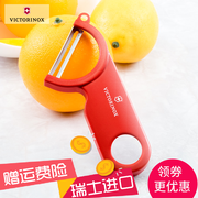 Switzerland imported Vivtorinox Swiss Army knife peeler peeled fruit and vegetable peeler stainless steel cutter 7.6073