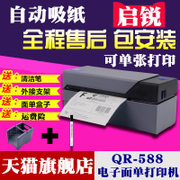 Kai Rui QR588 thermal invoice E Po Jingdong express label rookie electronic surface single printer
