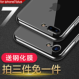Newfor iphone7 mobile phone shell Apple 7plus ultra-thin transparent protective sleeve The new seven anti-fall silicone soft