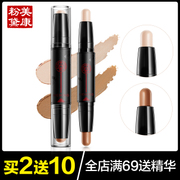Meiking bronzing stick double high light to brighten the face silhouette Xiu Yan nose shadow pen second face V