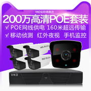 Monitoring equipment set camera Poe HD digital security network 4-8 road night vision infrared 2 million VKD