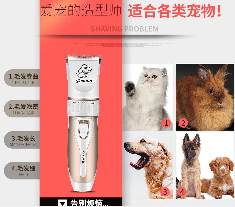 Pet pet bear Buzzer pet dog shave wool implement cat teddy dog dander electric pusher supplies