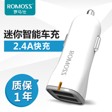 Rome 's mobile phone tablet dual USB car charger drag two cigarette lighter car charging 12Wusb interface