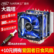 Aeolus CPU Extreme Edition 6 frost tower radiator heat pipe radiator fan i5 i7 mute AMD CPU