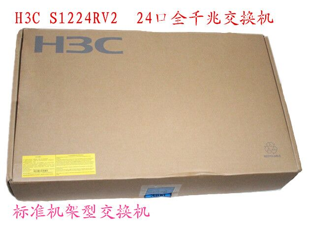Spot H3C 3 com S1224RV2 gigabit Ethernet switch all 24 gigabit switches package mail