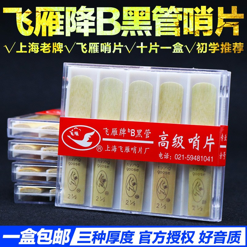 Beginner Reed Drop B clarinet High clarinet whistle 10 piece independent packaging 2.0/2.5/3.0