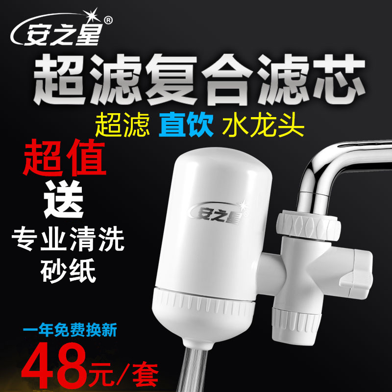 [package] the star of the water faucet water purifier home kitchen filter AZX-JSQ-03 double 11 advance purchase