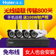 Haier wireless monitoring equipment set remote HD home night vision integrated machine WiFi webcam