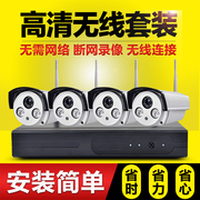 Monitoring equipment set wireless camera WiFi home HD mobile phone night vision network monitoring set