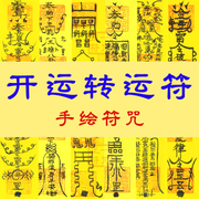 Good fortune for the black magic spell transport marriage peach Wang peach blossom luck lucky cause of wealth.