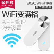 360wifi R1 Signal Booster Amplifier Booster extender wireless network routing repeater amplifier