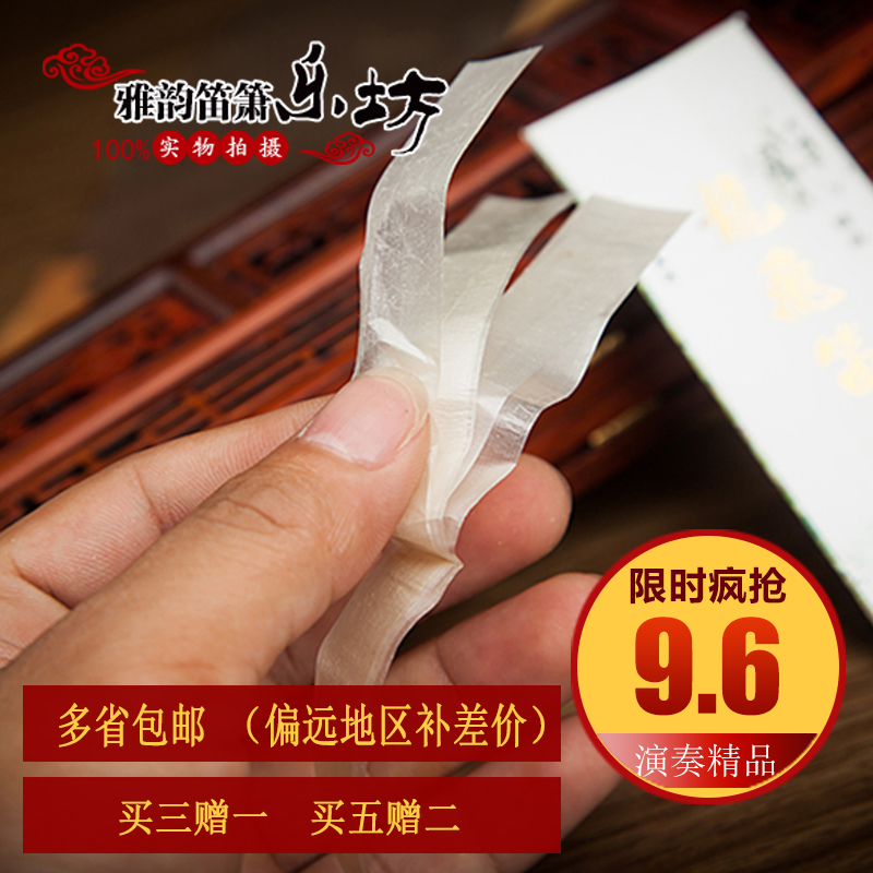 Senior film transparent soft foot films more than 15 new province Jiao package mail buy-three-get-one-get email specials