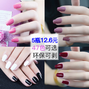 3 bottles of 9.9 yuan water-based strippable nail polish suit can tear lasting nude non-toxic waterproof quick drying Manicure Korea