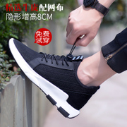 Summer shoes casual shoes men's shoes 10cm male net Korean stealth shoes for men 8cm sports shoes tide