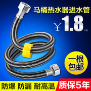 Stainless steel braided metal hot and cold water inlet hose, water heater, high pressure explosion-proof pipe