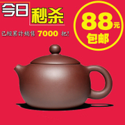 Loss spike special Yixing mineral teapot pure handmade teapot full of tea Xi Shi