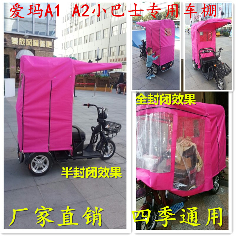 Emma three small bus electric tricycle shed canopy old shed Almeida electric tricycle Peng