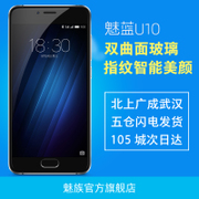 Straight down 200Meizu/ Meizu Charm Blue U10 full Netcom open eight core 4G Smartphone