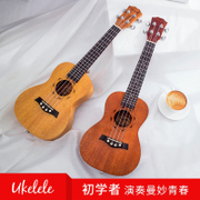A 21 inch 23 inch UAR 26 inch small guitar beginner student Vuk Lily ukulele instrument