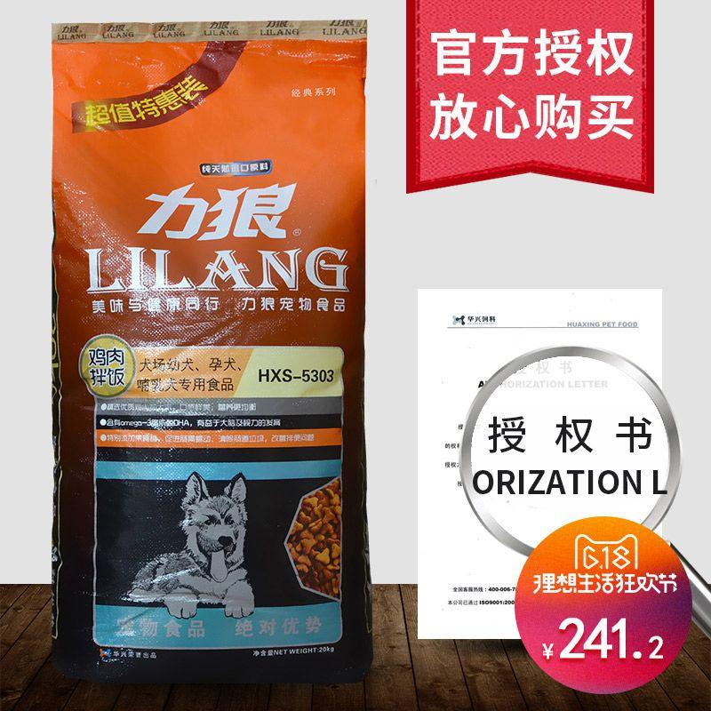 Force the wolf dog food chicken and rice 20kg kg golden Alaska German Shepherd Samoye Husky Puppies