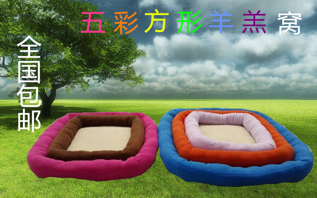 Special national package mail cotton pet Waterloo Dog, cat litter pad pet beds and colorful choice of small and medium-sized dog kennel