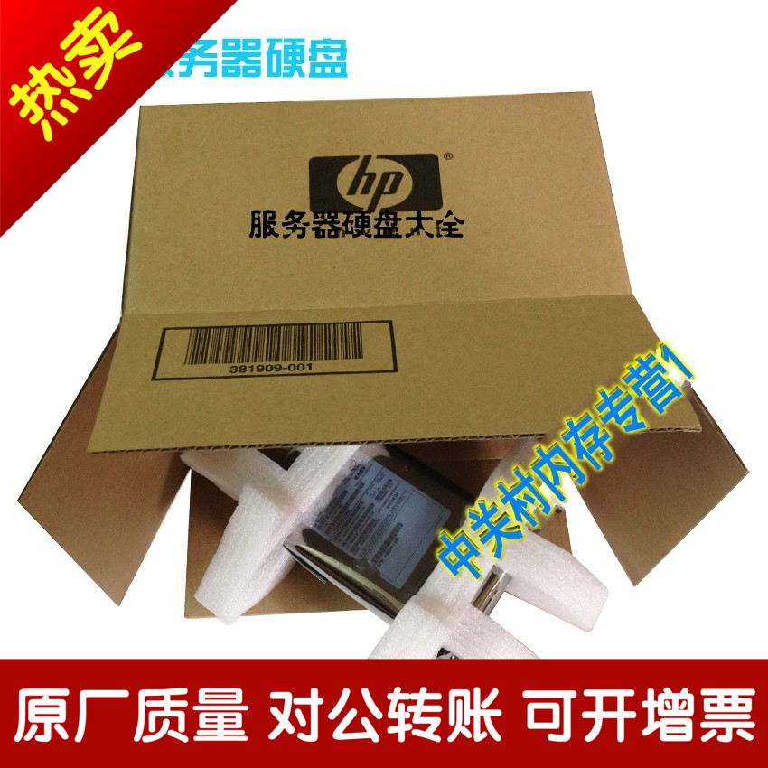 HP ap732a ap732b 518735-001 boxed hard drive 600G 10K EVA6400 storage Hard Drive