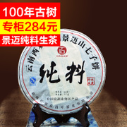 Auction Yichang No. 284 Yuan Stone rain counter Yunnan Jing ancient tea cake single 357g